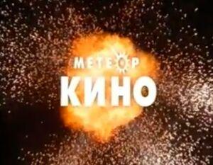 Meteor-cinema