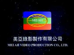 Mei Ah Video Production Co., Ltd. (1990s)