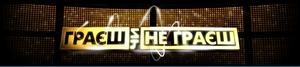 Deal or no deal ua logo