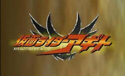Kamen Rider Agito title card