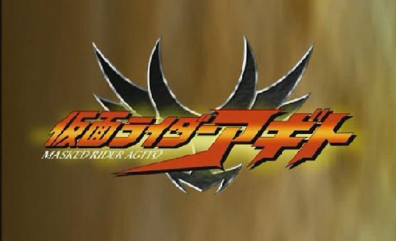 File:Kamen Rider Agito title card.jpg