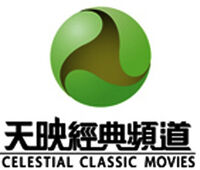 CCM Celestial Classic Movies