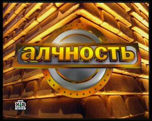 Greedness russia logo