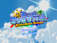 Super Mario Sunshine Japanese Title