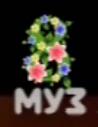Муз-ТВ (8 марта 2015) 2