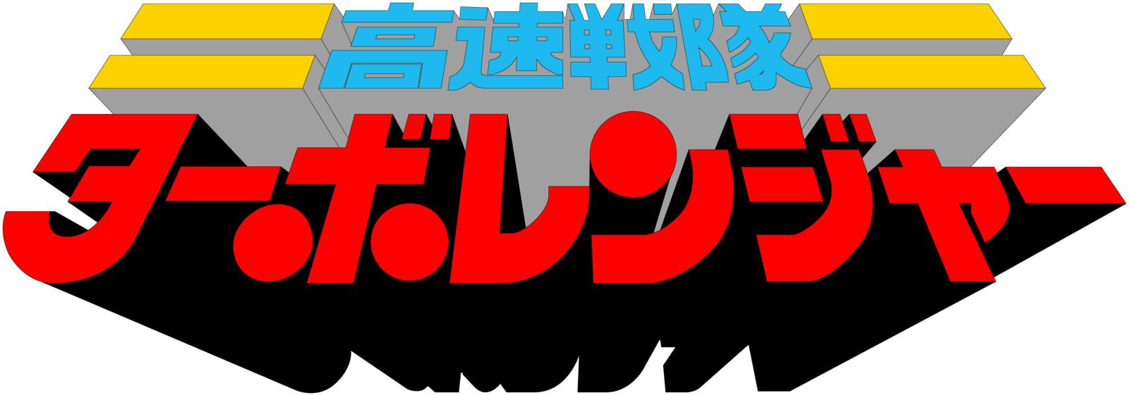 File:Turboranger Logo.jpg
