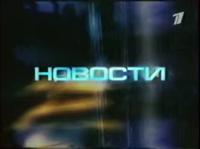 Novosti 1999 2
