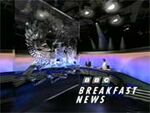 BBC-TV's BBC News' BBC Breakfast News Video Open From Monday Morning, April 13, 1993 - 2
