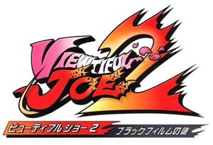 Viewtiful Joe 2 Logo 1 b