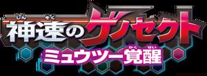 Pocket monsters movie 2013 jap logo