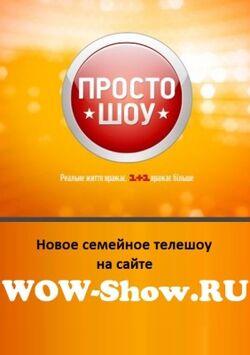 1358510008 prosto-shou