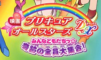 Precure All Stars DX logo