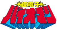 Bioman Logo