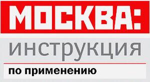 Moskva Instruktsiya po primeneniyu