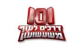 101 israel
