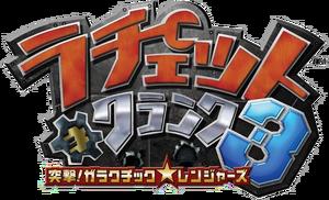 Ratchet & Clank 3 (Japan)