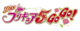 Precure 5 GoGo logo