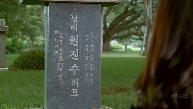 Archivo:Jins grave.jpg