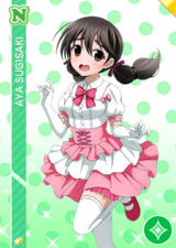N 816 Transformed Aya Sugisaki
