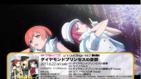 Diamond Princess no Yuutsu PV