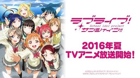 Love Live! Sunshine!! Aqours Member Introduction PV
