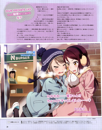 Dengeki G's Mag Feb 2017 You Riko