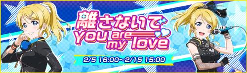 Hanasanaide You are my love Event