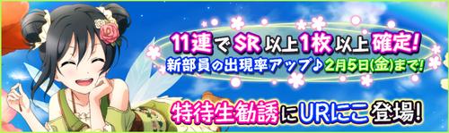 (1-31-16) UR Release JP