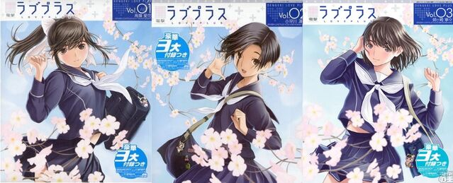 File:Dengeki loveplus.jpg