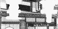 Urashima Confectionary Store