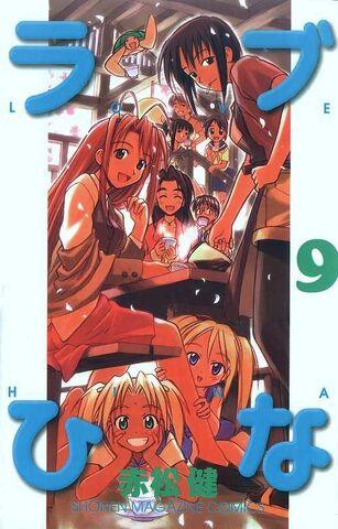 File:KodanshaLH9.jpg