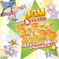 Digest wo Shuuroku Shita Special6