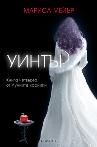 File:Winter Cover Bulgaria.png