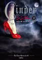 Cinder Cover Japan v2.png