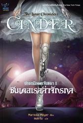 Cinder Cover Thailand