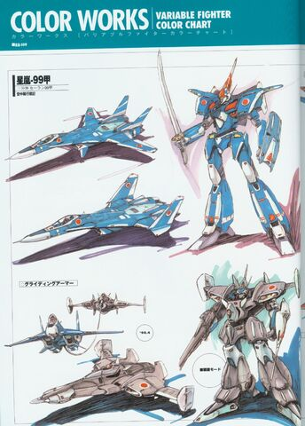 File:星嵐-99甲 1.jpeg