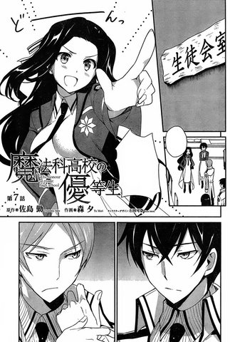 File:MKNY Manga 07.png
