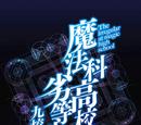 Nine Schools Competition I (Anime)