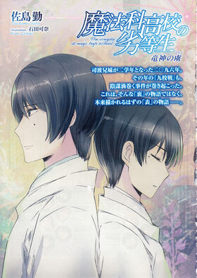 Mikihiko Dragon God Side Story