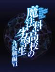 Nine Schools Competition VI (Anime)