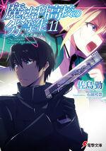 Vol11-LN-Cover