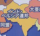 Indo-Persia Union