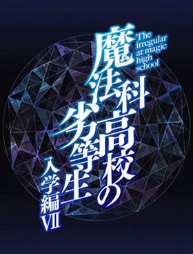 Ep 7 Logo