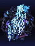 Nine Schools Competition V (Anime)
