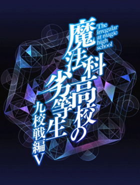 Ep 12 Logo