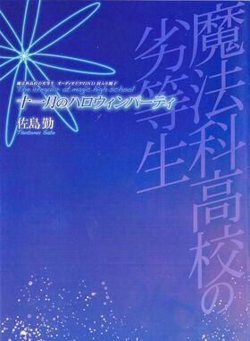 Vol-8.5-LN-Cover