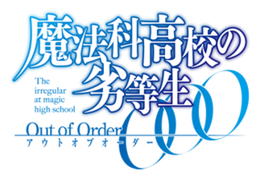 Out of Order Logo