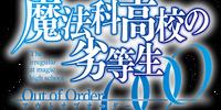 Mahouka Koukou no Rettousei: Out of Order