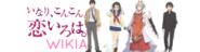 http://img4.wikia.nocookie.net/__cb20140411172508/inari-konkon-koi-iroha/images/8/89/Wiki-wordmark