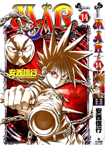 File:MAR vol 14.png